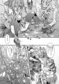 火翠さん漫画0009