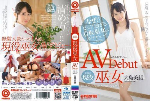 大島美緒(おおしまみお)現役の巫女さんがAVにデビューしちゃったエロ画像 75枚 No.28
