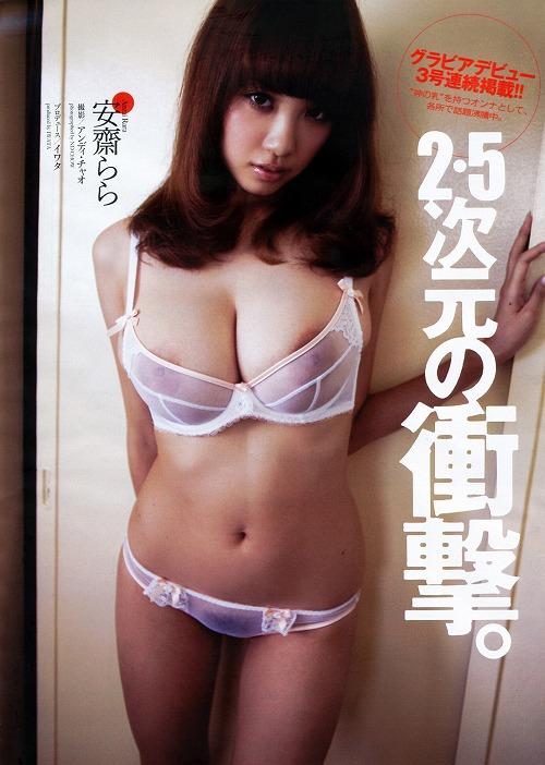 RION(リオン)宇都宮しをんが改名して再デビューしたエロ画像 107枚 No.78