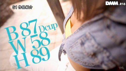 高千穂すず(たかちほすず)172cmで9頭身の美少女AVデビューエロ画像 84枚 No.53