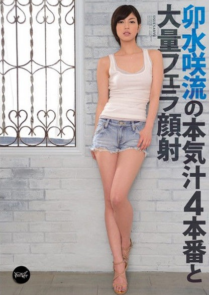 卯水咲流(うすいさりゅう)元人気モデル森山綾乃のAVデビューエロ画像 131枚 No.119