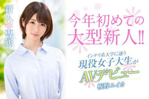 板野ユイカ(いたのゆいか)知的な現役青学女子大生がAVデビューエロ画像 113枚 No.67