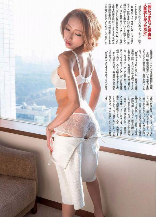 狩野英孝と破局した加藤紗里のアバター画像やエロ画像まとめ 162枚 No.98