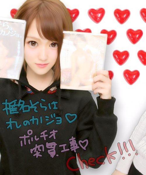 椎名そら バンドマンでボーカルのニコ生主なAV女優のエロ画像まとめ 123枚 No.91