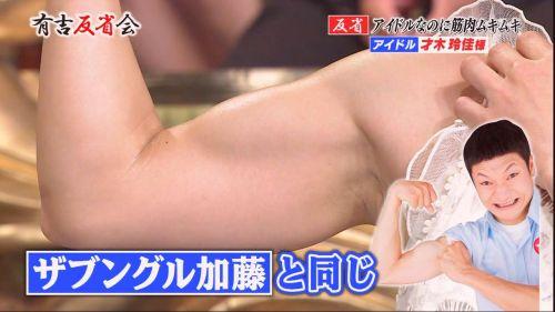 才木玲佳(さいきれいか) 可愛いマッチョアイドルの筋肉が凄すぎwww 78枚 No.25