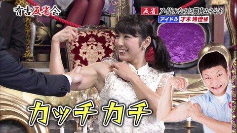 才木玲佳(さいきれいか) 可愛いマッチョアイドルの筋肉が凄すぎwww 78枚 No.48