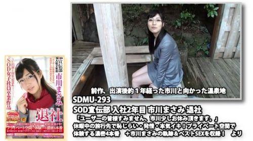 市川まさみ SOL社員から専業AV女優として正式デビューのエロ画像 71枚 No.54