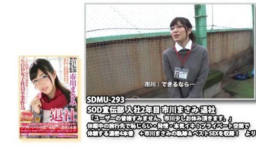 市川まさみ SOL社員から専業AV女優として正式デビューのエロ画像 71枚 No.55