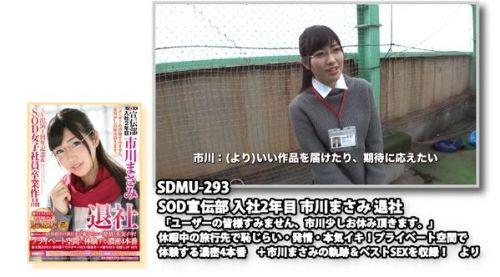 市川まさみ SOL社員から専業AV女優として正式デビューのエロ画像 71枚 No.56