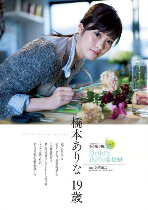 橋本ありな(はしもとありな)超絶美形少女で色白アイドル系AV女優のエロ画像 205枚 No.160