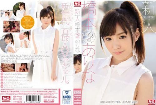 橋本ありな(はしもとありな)超絶美形少女で色白アイドル系AV女優のエロ画像 205枚 No.165