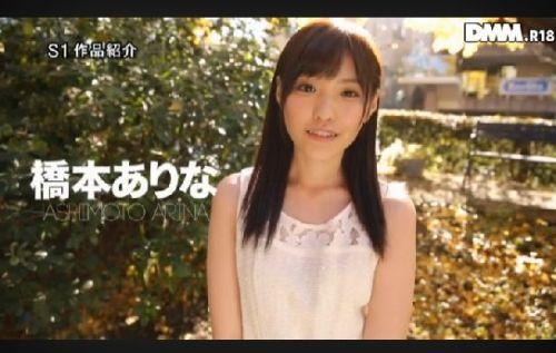 橋本ありな(はしもとありな)超絶美形少女で色白アイドル系AV女優のエロ画像 205枚 No.176