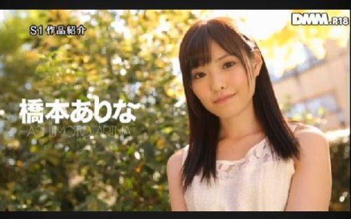 橋本ありな(はしもとありな)超絶美形少女で色白アイドル系AV女優のエロ画像 205枚 No.177