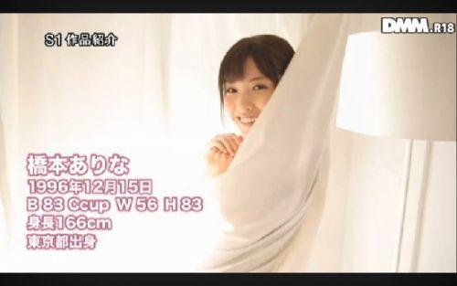 橋本ありな(はしもとありな)超絶美形少女で色白アイドル系AV女優のエロ画像 205枚 No.183