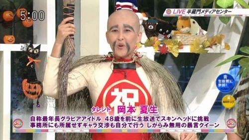岡本夏生がTVでケツを丸出しにしちゃう破天荒熟女のエロ画像 126枚 No.60