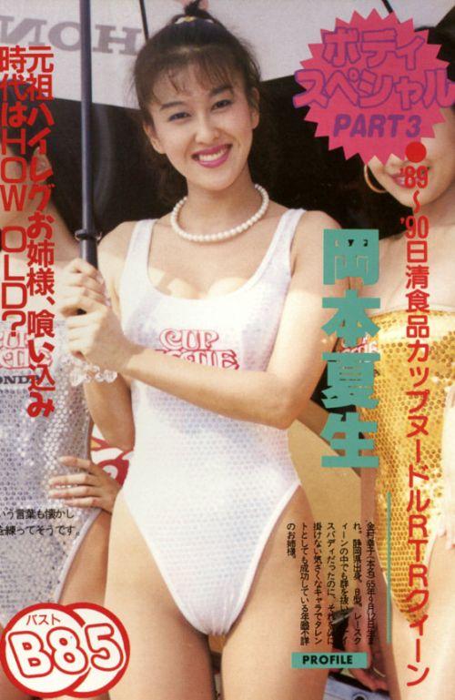 岡本夏生がTVでケツを丸出しにしちゃう破天荒熟女のエロ画像 126枚 No.97