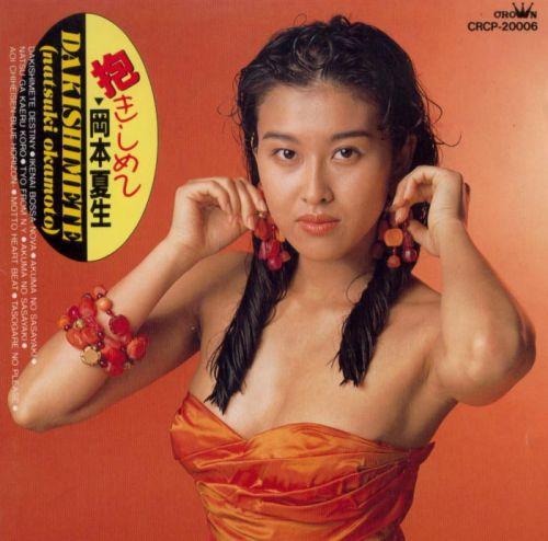 岡本夏生がTVでケツを丸出しにしちゃう破天荒熟女のエロ画像 126枚 No.103