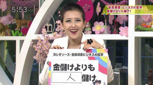 岡本夏生がTVでケツを丸出しにしちゃう破天荒熟女のエロ画像 126枚 No.115