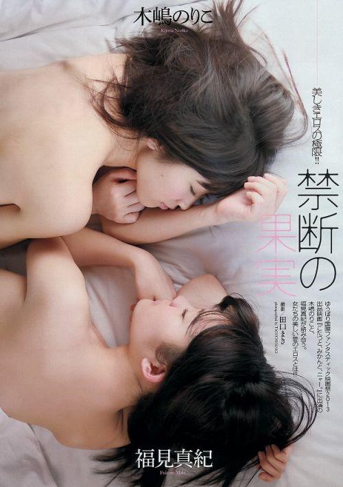 木嶋のりこ(きじまのりこ)童顔グラドルのセクシーヘアヌードエロ画像 116枚 No.86