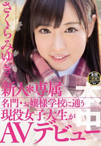 さくらみゆき 現役女子大生でアナウンサー志望の清楚なAV女優エロ画像 82枚 No.10