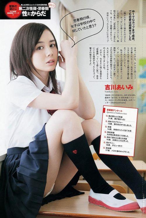 吉川あいみ(よしかわあいみ)巨乳でまゆげクッキリなAV女優エロ画像 183枚 No.90
