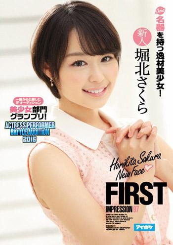 堀北さくら(ほりきたさくら)黒髪美少女のショートカットAV女優のエロ画像 75枚 No.12