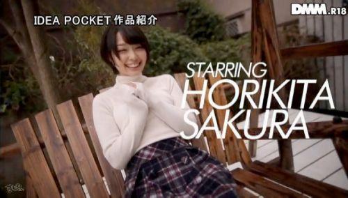 堀北さくら(ほりきたさくら)黒髪美少女のショートカットAV女優のエロ画像 75枚 No.47