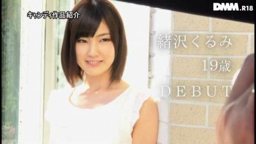 緒沢くるみ(おざわくるみ)清楚なお嬢様現役女子大生AV女優エロ画像 85枚 No.13