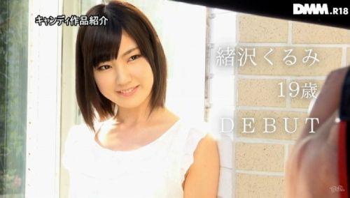 緒沢くるみ(おざわくるみ)清楚なお嬢様現役女子大生AV女優エロ画像 85枚 No.31