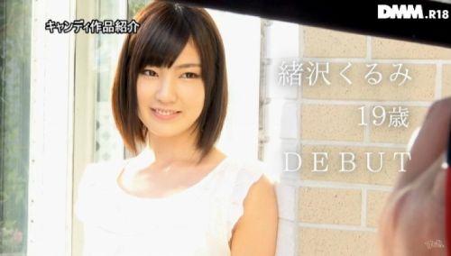 緒沢くるみ(おざわくるみ)清楚なお嬢様現役女子大生AV女優エロ画像 85枚 No.32