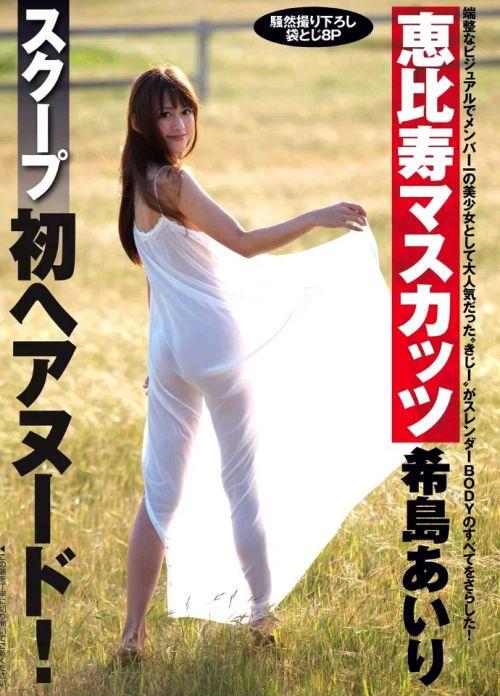 希島あいり(きじまあいり)スレンダーで瞳の大きい小顔AV女優エロ画像 92枚 No.50
