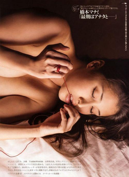 橋本マナミ 熟女なおっぱいや乳輪が見えちゃう激エロなヌード画像 91枚 No.5