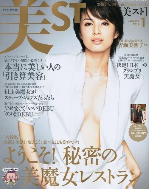 吉瀬美智子 綺麗でカッコ良すぎる熟女のヌードやイキ顔のエロ画像 182枚 No.24
