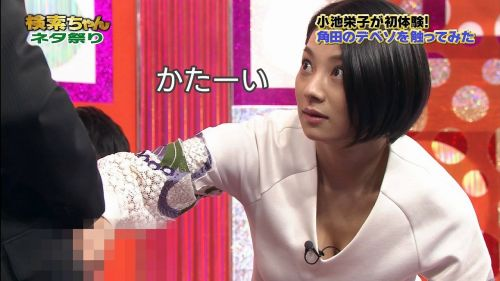 小池栄子 エロ過ぎるFカップおっぱいの谷間と力強い視線に勃起不可避なエロ画像 167枚 No.5