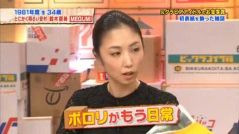MEGUMI Hカップおっぱいなダイナマイトバディにフル勃起エロ画像 161枚 No.42