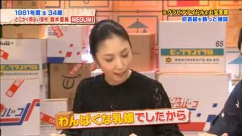 MEGUMI Hカップおっぱいなダイナマイトバディにフル勃起エロ画像 161枚 No.67