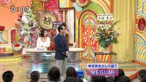 MEGUMI Hカップおっぱいなダイナマイトバディにフル勃起エロ画像 161枚 No.86