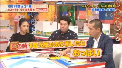 MEGUMI Hカップおっぱいなダイナマイトバディにフル勃起エロ画像 161枚 No.124