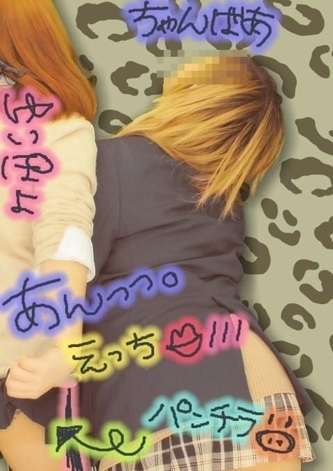 【エロ画像】女子高生がプリクラ内での悪ふざけした結果www 40枚 No.26