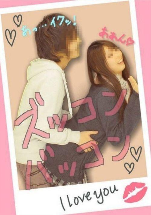 【エロ画像】女子高生がプリクラ内での悪ふざけした結果www 40枚 No.34