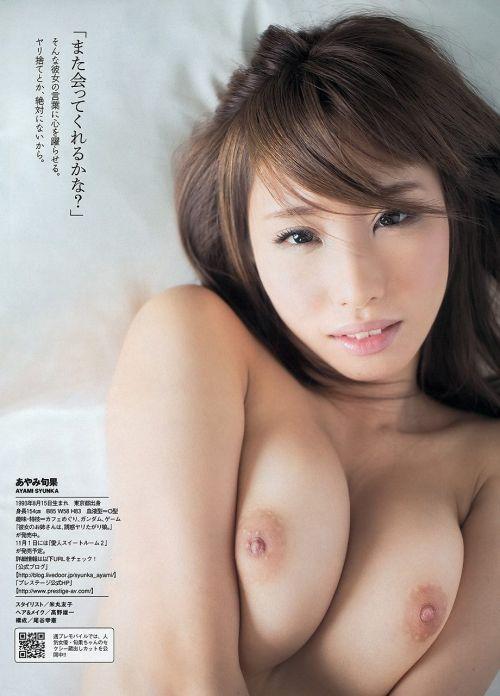 あやみ旬果 童顔美巨乳でグラマラスなAV女優エロ画像 175枚 No.24