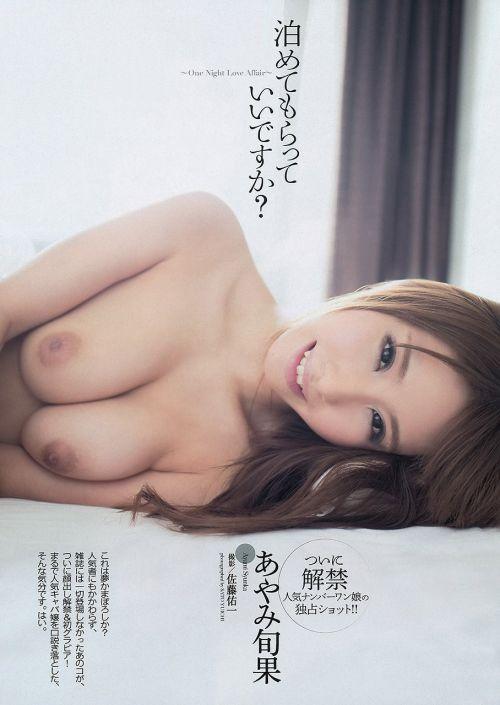 あやみ旬果 童顔美巨乳でグラマラスなAV女優エロ画像 175枚 No.25