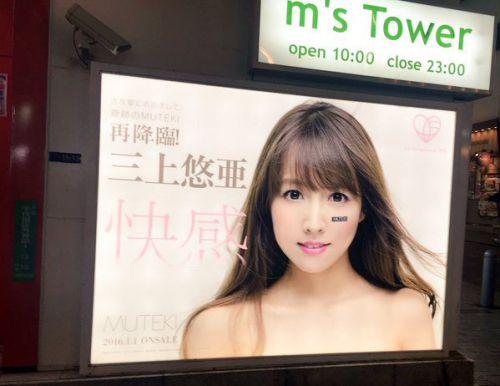 三上悠亜(みかみゆあ)元SKE48鬼頭桃菜がAV女優デビューエロ画像 298枚 No.3