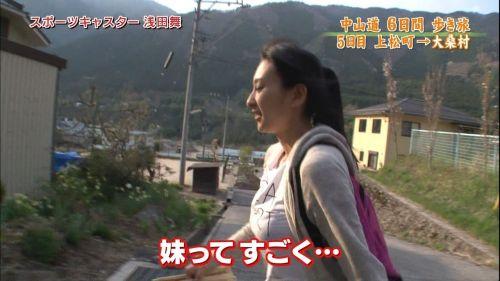 浅田舞のTVで起きたハプニングエロ画像まとめたったwww 58枚 No.17
