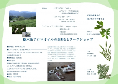 aromaws01.jpg