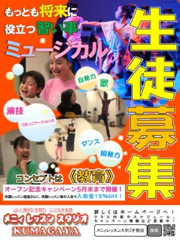 熊谷ポスター