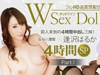 【無修正】逢沢はるか W Sex Doll ダッチワイフ Part.1