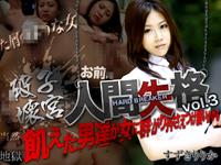 【無修正】子宮破壊~お前は人間失格PART3 vol.02