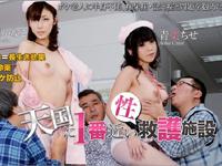 【無修正】飯岡かなこ 青葉ちせ 天国に一番近い性救護施設