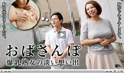 パコパコママ : おばさんぽ ~Hカップ熟女の想い出~  水元恵梨香